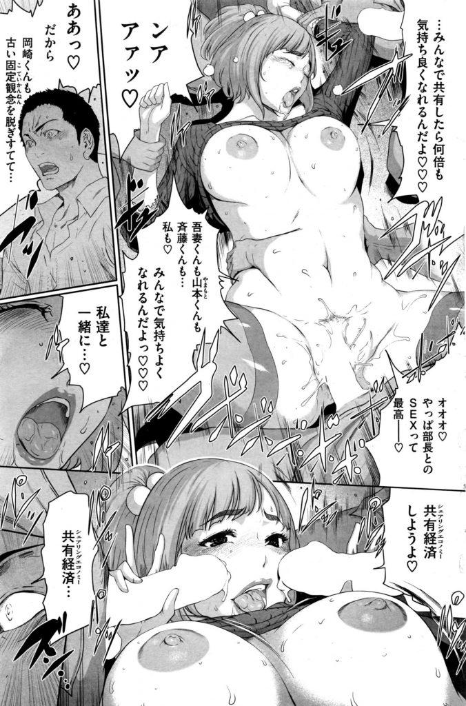 【エロ漫画】経済研究会の巨乳JDの部長に一目ぼれしてすぐに付き合うも実は超ヤリマンで彼氏が他に三人いて5P乱交のシェアリングセックス!