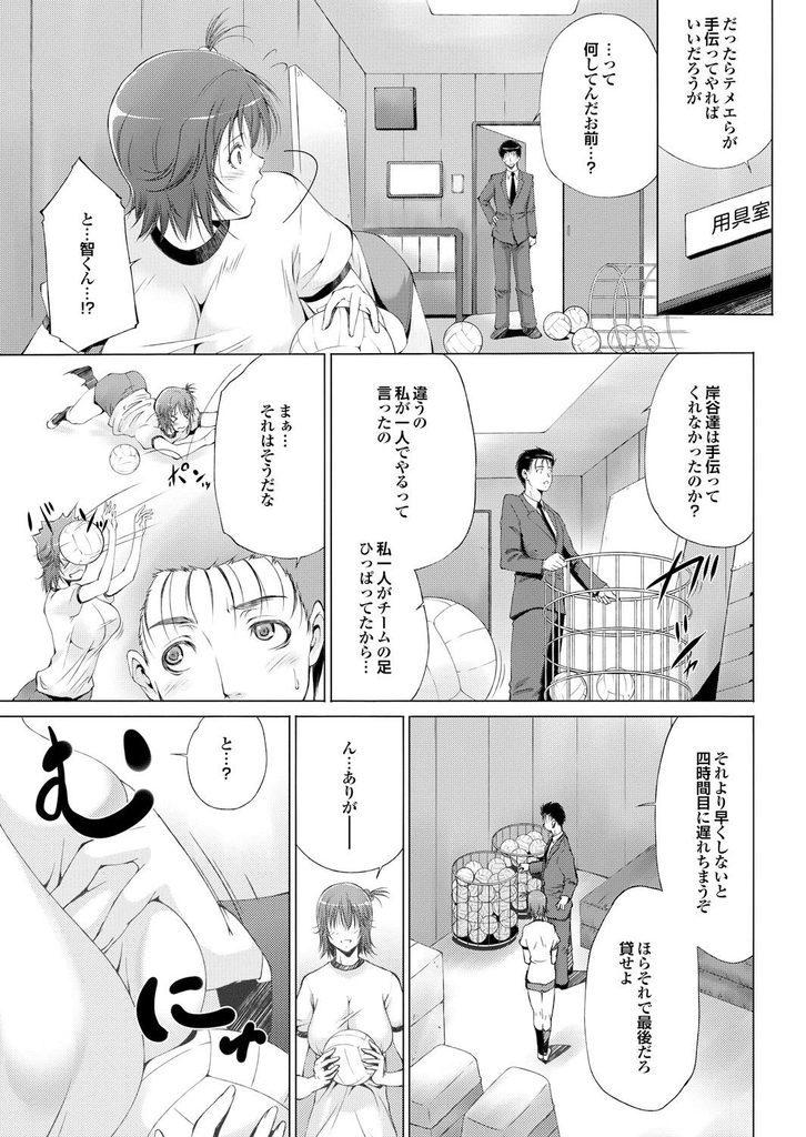 【エロ漫画】昔は平だったのに急激に胸が成長して爆乳になった垂れ乳JKが用具室で大好きな幼馴染に告白して両想いになりいちゃラブ初体験!