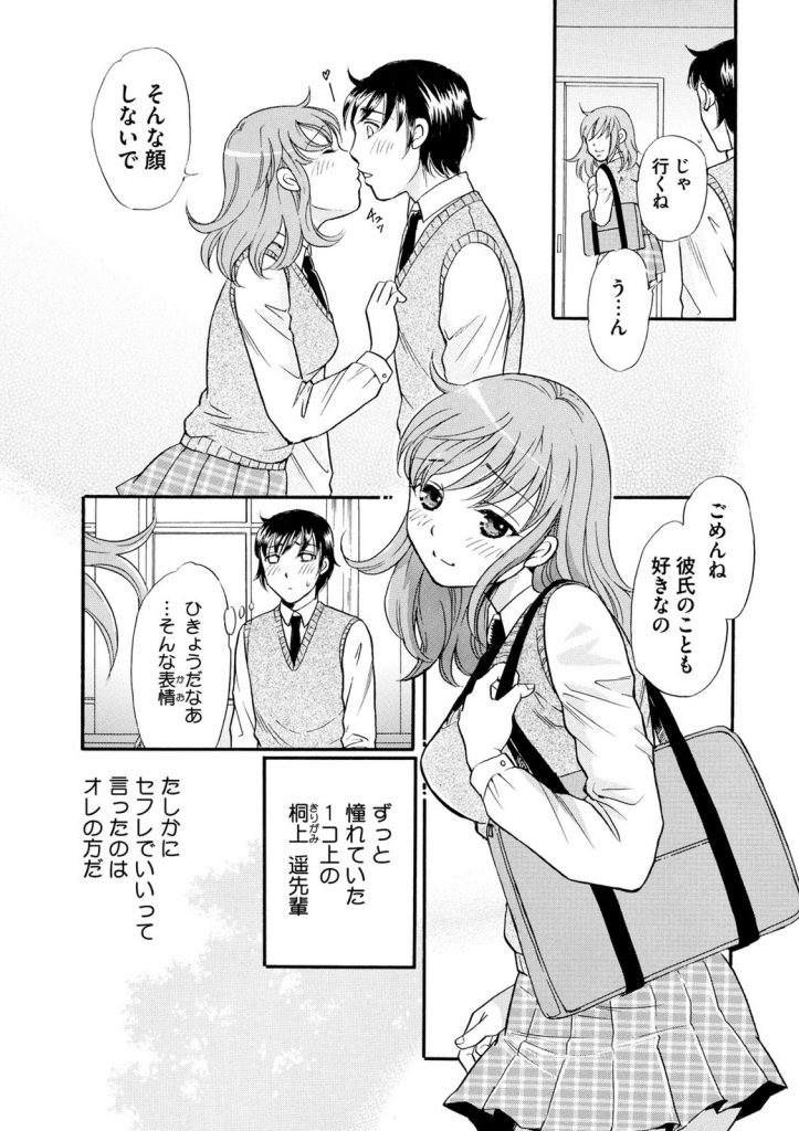 【エロ漫画】彼氏がいる美人先輩JKとセフレ関係の男子が爆乳女子から告白されて肉奴隷にしてセフレの嫉妬を煽りチンポを奪い合う3Pセックス!