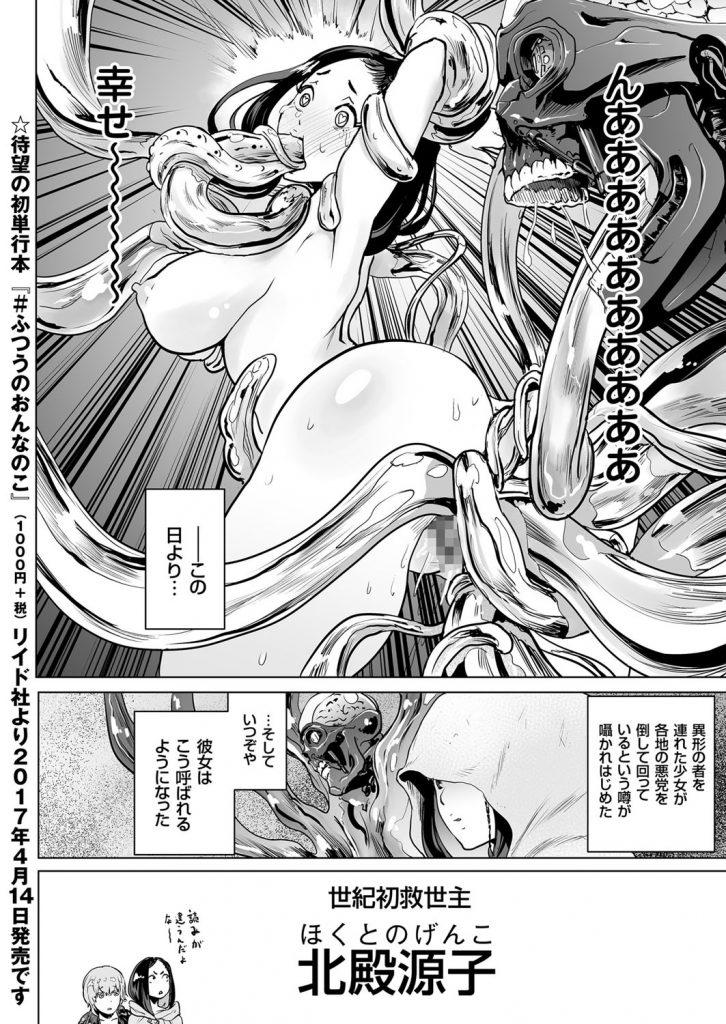 【エロ漫画】突然核の炎に包まれ無法地帯となった世界でレイプされたい痴女JKが絶倫巨根のサイボーグと出会いオナホのごとく凌辱され恋落ち!