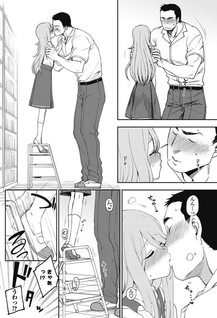 【エロ漫画】いつも子供扱いされる小柄で幼児体型なJKが女性として見てくれた巨漢で優しい男子に証明してもらおうと図書室で駅弁セックス!