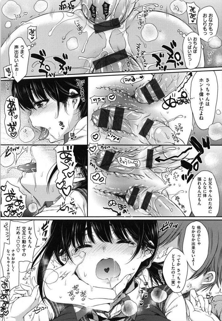 【エロ漫画】兄がギャンブルで友達から借りてる借金を身体で返済する羽目になった巨乳JK妹が3P二穴中出し乱交でオマンコとお尻の同時イキ!