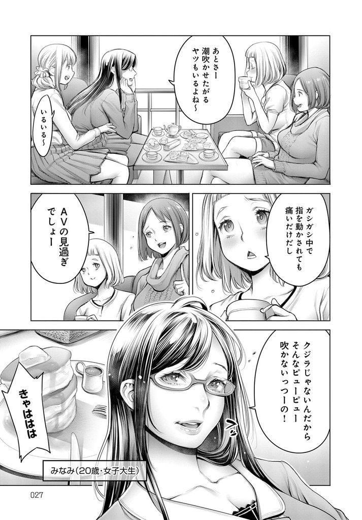 【エロ漫画】カフェで女子会する四人の巨乳美人達が自分の嫌いなSEX談議をするも本当は皆大好きで昨夜も自ら彼氏に求めてHをしていた件!