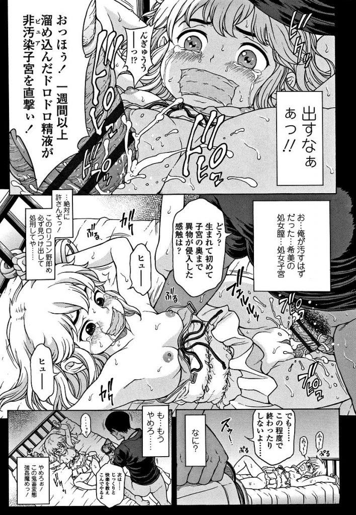 【エロ漫画】弟のJS彼女達をひたすら陵辱しまくって女児性愛者に目覚めたクズ兄貴が娘を作り自分専用の性奴隷にしようとするも弟に復讐される!