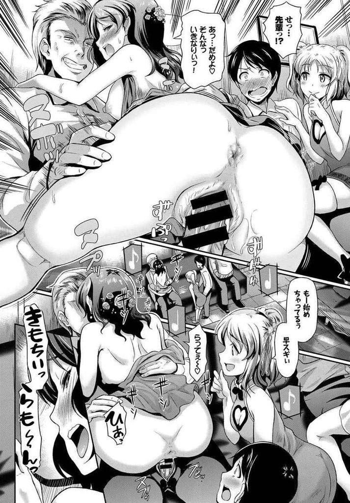 【エロ漫画】先輩に連れられて来たまぐわいバーでエロコスチュームの美女店員さん達と即ハメしストリップを視姦して夢の様な大乱交パーティー!