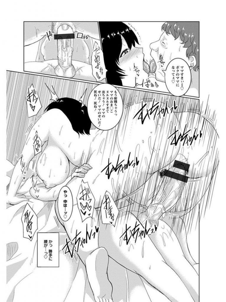 【エロ漫画】隣人の不細工な子供を預かることになった垂れ乳爆乳人妻がお風呂で甘えられたので挿入を許したら膣内射精されショタチン調教される!