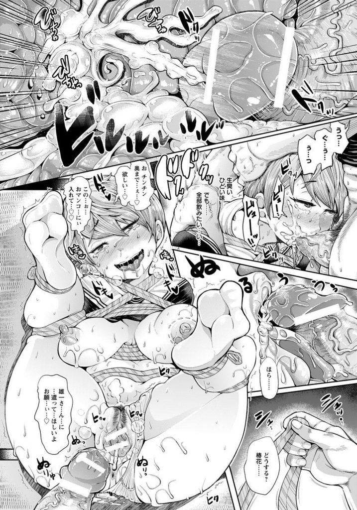 【エロ漫画】縄師の叔父に緊縛モデルのバイトをお願いされるクールなJKが軽い気持ちで引き受けたら牝豚の本性が曝け出され強烈な快楽の虜に!