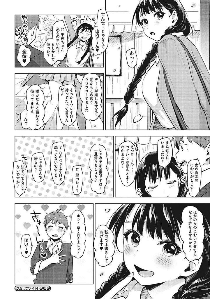 【エロ漫画】大好きな家庭教師の隣にいるだけでマンコを濡らす黒髪ロングの巨乳JKが先生に告白してH懇願し処女を差し出すいちゃラブ初体験!