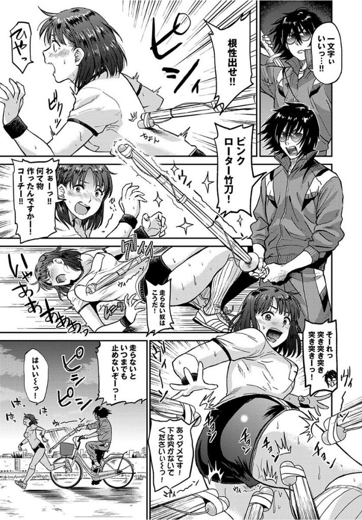 【エロ漫画】熱血コーチに大人の玩具で猛特訓を受ける巨乳JKが我慢出来なくなりラブホに誘うとエロマッサージでマンコを刺激され潮吹き絶頂!