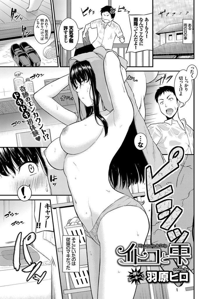 【エロ漫画】勝手に家に来て風呂に入る巨乳従妹がノーブラTシャツにパンツ姿で誘惑してきて我慢出来ずに乳房に吸い付き初めて同士の中出しH!