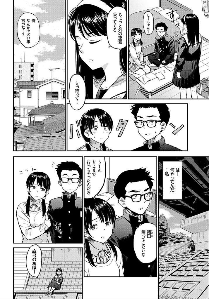 【エロ漫画】大人しい幼馴染に自宅で彼氏を紹介された美少女!二人がHしてると知りショックを受けるも盛り合ったSEXシーンを見せてもらう!