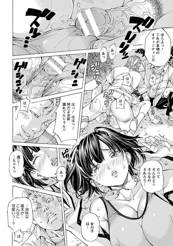 【エロ漫画】マンガオタクの地味っ子JKがDQN男子達に野外でスク水生着替えを強要され乳首ローター責めと同時にズラシはめで着衣レイプ!