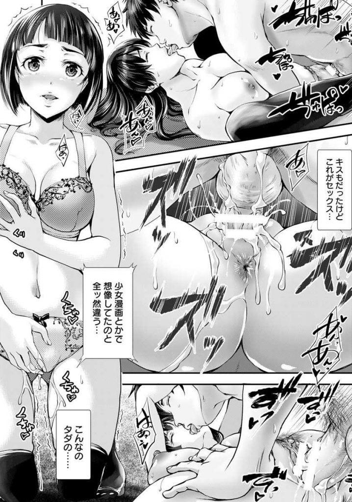 【エロ漫画】処女の娘とヤリマンな母が二股をかけられメス同士争いに!母に動物的な大人の交尾を見せつけられた後で娘のロストバージンSEX!
