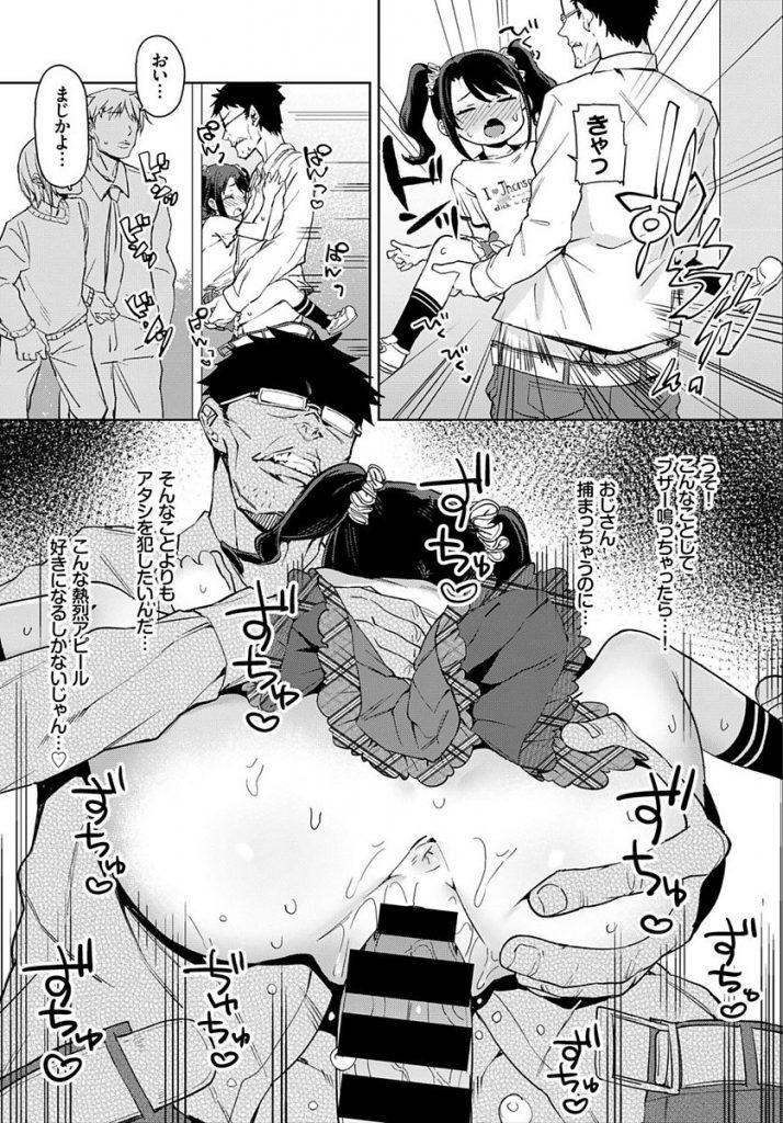【エロ漫画】少女を盗撮してる変態おじさんを見つけた貧乳JSが公衆トイレに連れ込み性奴隷にして遊んでたら大人のテクで想定外にイかされる!