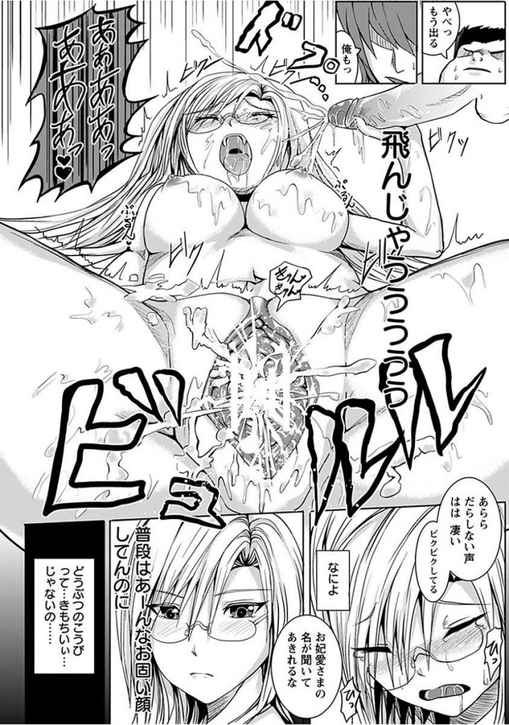 【エロ漫画】SEXに興味が沸いて簡単にHする高嶺の花のクールJKが不良生徒達に迫られ前戯で初逝きし二穴犯され理性が飛び快楽の虜になる!