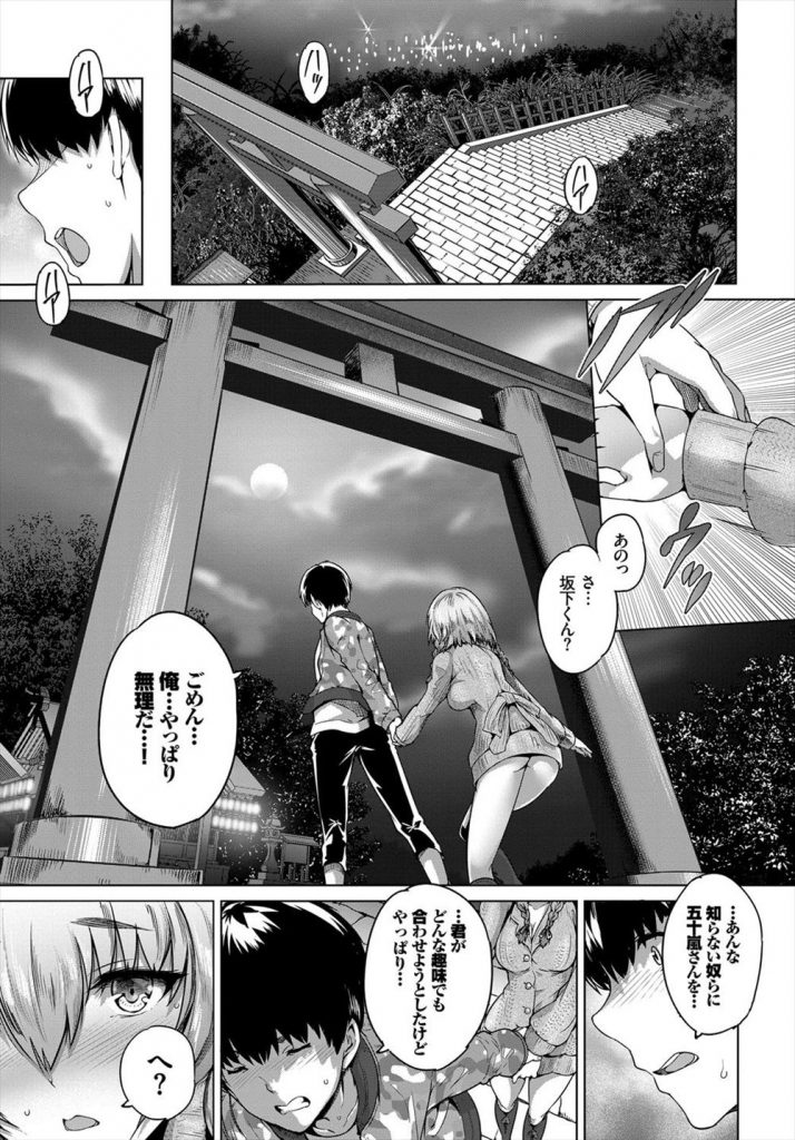【エロ漫画】Hな盗撮が好きな男子に協力する巨乳JKが秋祭りにNPNBで来て神社で裸体を披露して野外中出しセックスを行い欲望を受け止める!