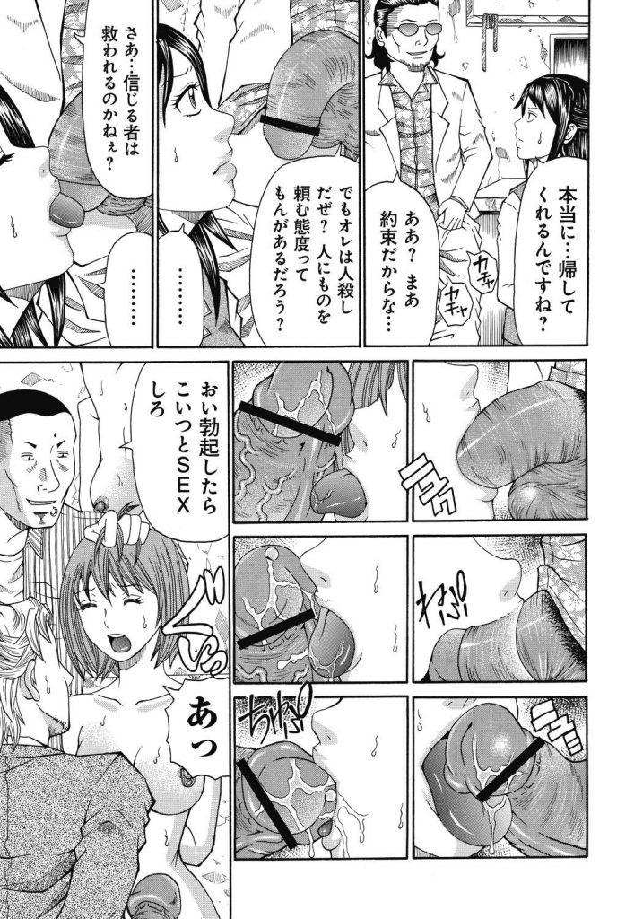 【エロ漫画】強盗に拉致られた男性社員とOL達!薬を打たれ乳首とクリにピアスを開けられ鬼畜陵辱されたうえに仲間同士でセックスさせられる!