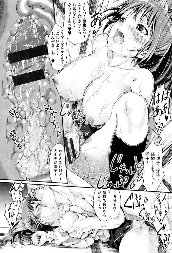【エロ漫画】失恋して海に飛び込んだ情緒不安定な巨乳JKを人工呼吸で助けた海の家の店員がファーストキスを奪った責任でいちゃラブ初体験!