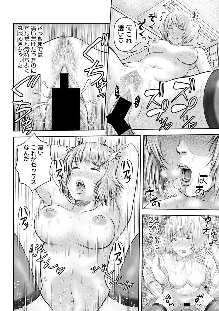 【エロ漫画】優等生な眼鏡委員長JKが双子の妹みたいなギャルにイメチェンして街を徘徊したら妹と勘違いされカラオケで処女喪失の複数プレイ!