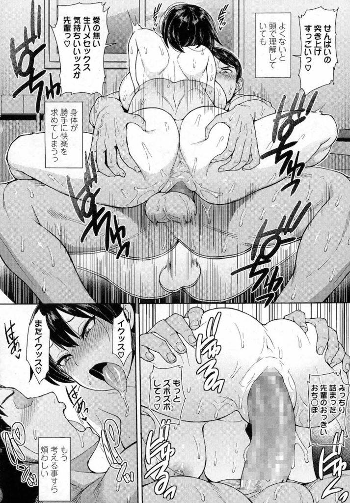 【エロ漫画】真面目で活発だと思ってた陸上部の爆乳JKの不純異性交遊を目撃した部長が催眠スプレーで逆拘束され長舌のネットリフェラで生殺し!