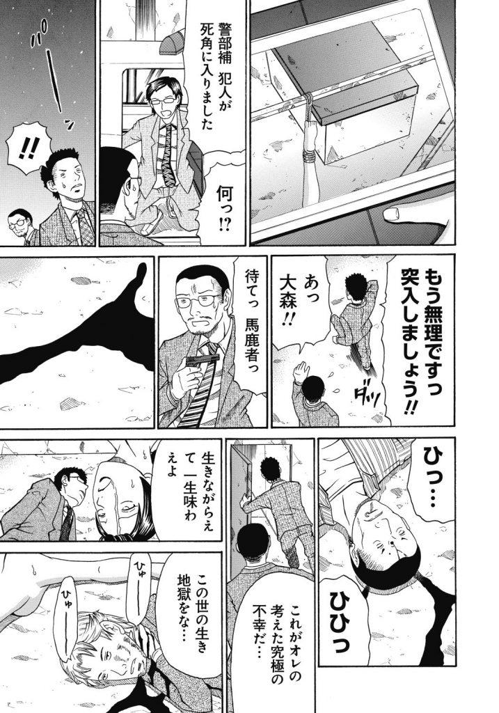 【エロ漫画】ジャンキーのキチガイ男が監禁したOL達を凌辱し同僚に薬を打たせ処女マンにピストルを突っこみ泣いて命乞いする所を二穴レイプ!