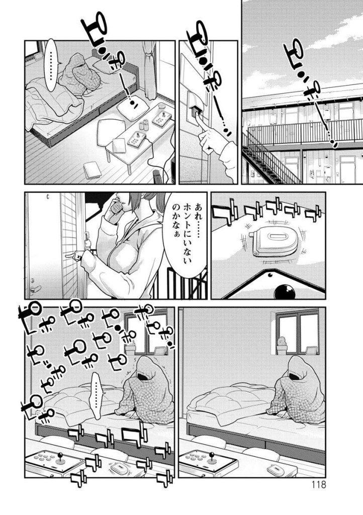 【エロ漫画】フラれて引き籠ってる友人を励ますために慰めHさせてあげる巨乳JD!女友達だったのに挿入したら可愛く見えてきて一緒に絶頂!