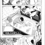 【エロ漫画】宅飲みして好きな人が前でサークルのキモイ先輩に巨根レイプされた陥没乳首のJDが事あるごとに快楽調教されて初生Hで陥落する!