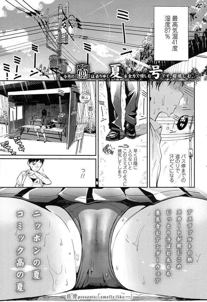 【エロ漫画】バス停で遭遇した幼馴染に汗だくのインナーの匂いを嗅がれゴムを見られた日焼け美人のJKが勢いで迫りイチャラブ青姦に発展!