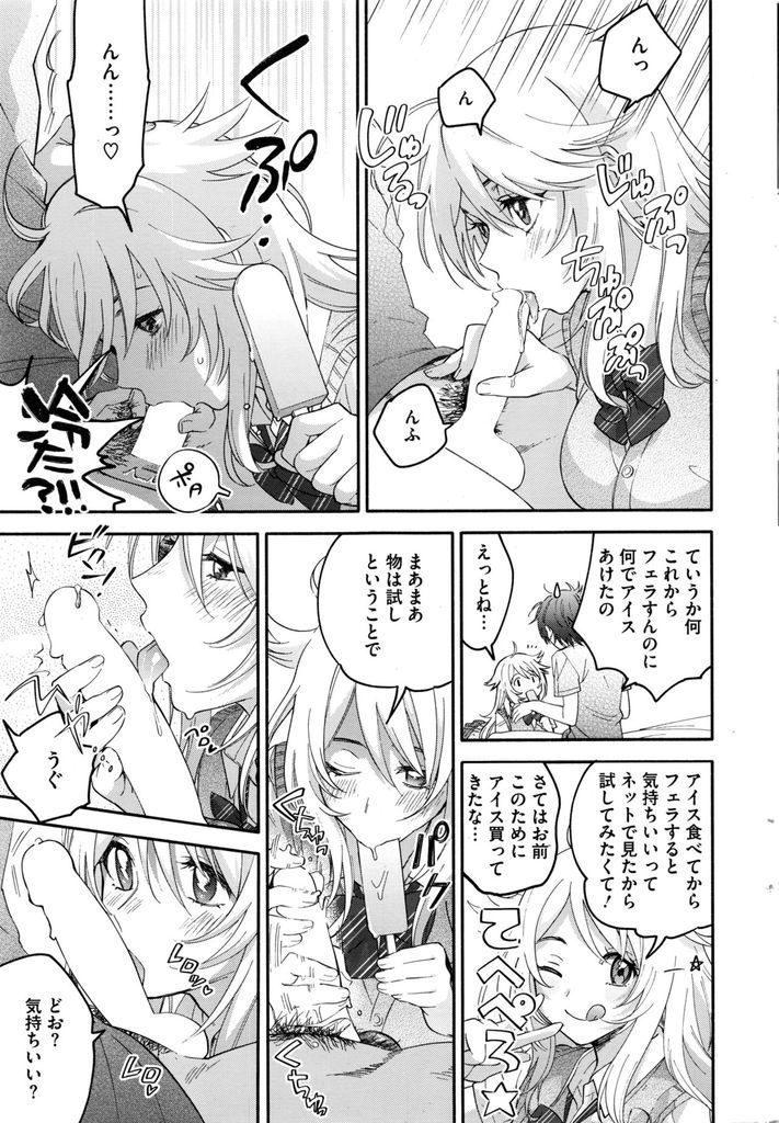 【エロ漫画】夏休みに彼氏の家にアポなし訪問する受験生の美少女JK!受験が終わるまで会うのを控えようという彼氏に迫りいちゃラブSEX!