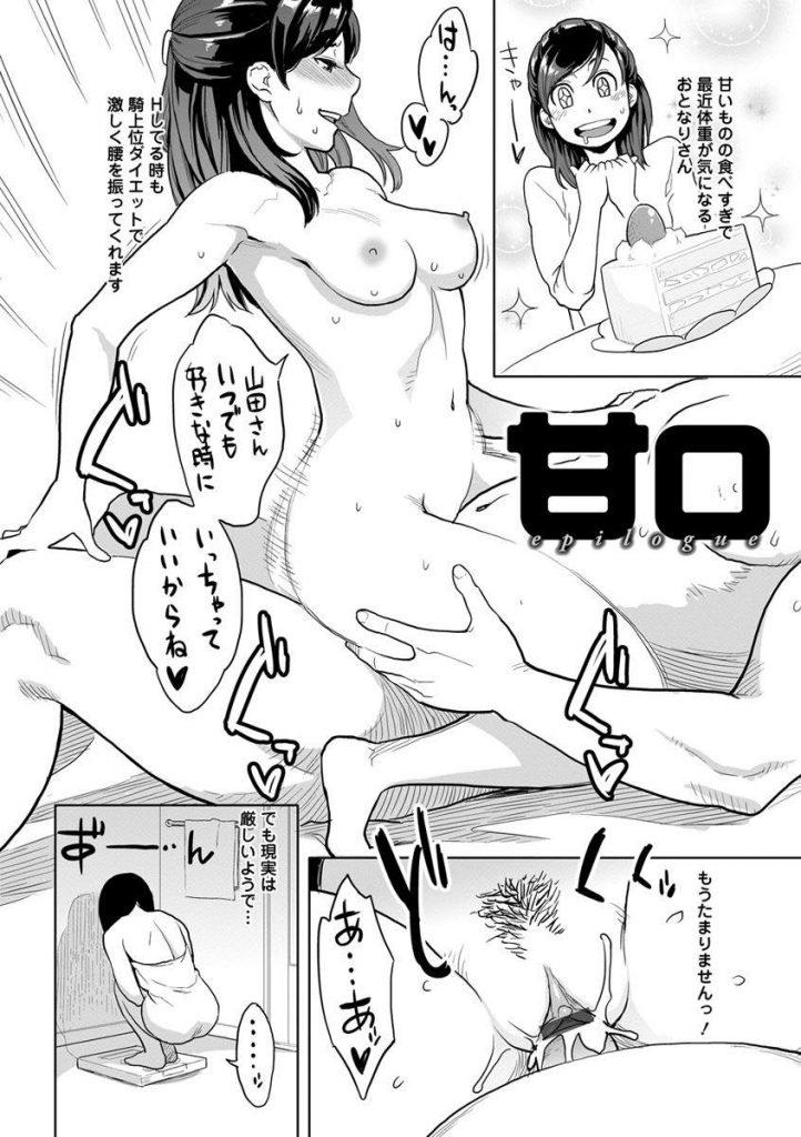 【エロ漫画】ストレスで酔い潰れてた隣人の新人OLを介抱してワンナイトラブした男が翌日お詫びに来た彼女と二夜連続の夢の様なイチャSEX!