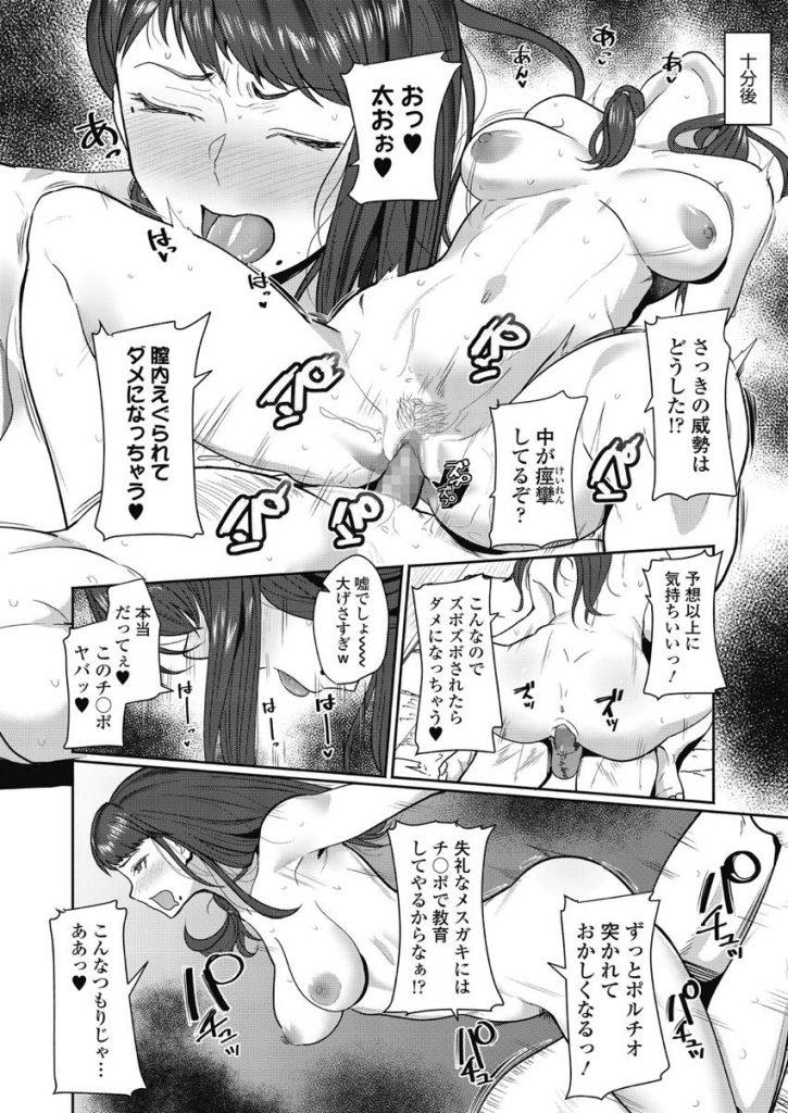 【エロ漫画】風俗の模擬店をやってる学園祭に来たオジサンがクソ生意気なJK達とハーレム乱交!ポルチオを極太チンポで突きまくり教育する!