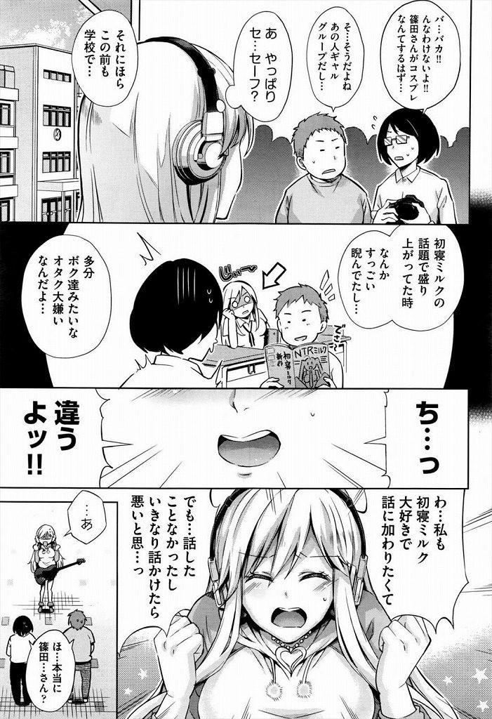 【エロ漫画】コスプレイベントに参加した普段はギャルのJKがクラスのオタク君にバレて口止めに撮影会を行い勃起した彼らに二穴犯され3P乱交!