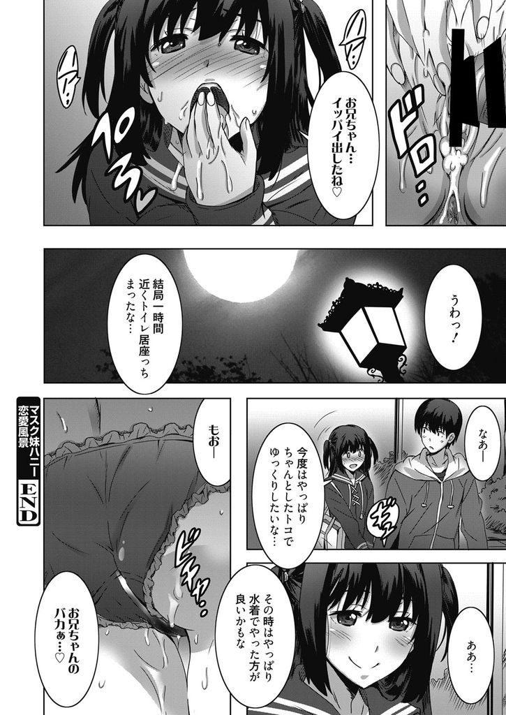 【エロ漫画】現役の地下アイドルでもあり彼女でもある巨乳の妹と初の外出デートに行き興奮した彼女に迫られ公園トイレでいちゃラブ近親相姦!