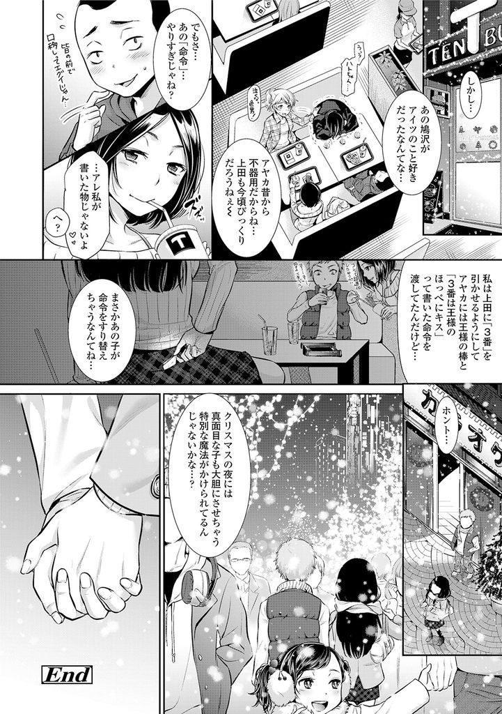 【エロ漫画】好きな男子に素直になれない真面目JKがクリスマスパーティーの大様ゲームを利用して強引に処女を差し出し聖夜に激しく結ばれる!