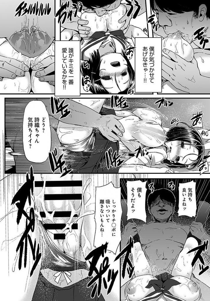 【エロ漫画】勘違い野郎の登校拒否のキモデブに処女凌辱される巨乳JK!付き合いたての彼氏に助けを求めるも捨てられて何度も種付けされる!
