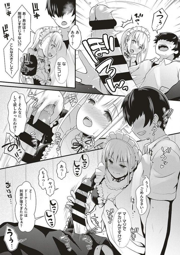 【エロ漫画】学園祭でHなお店が出店してると噂を聞いた淫キャ男子がメイドコスのJKにフェラしてもらい巨根ファックで快楽堕ちさせる!