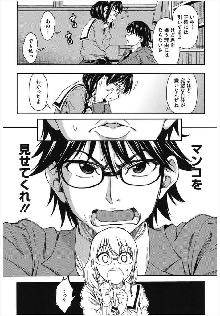 【エロ漫画】自分が露出狂である事を気にして告白を断る図書委員の爆乳JK!変態を受け入れてくれる彼と69で性器を舐め合い中出し初体験に発展!