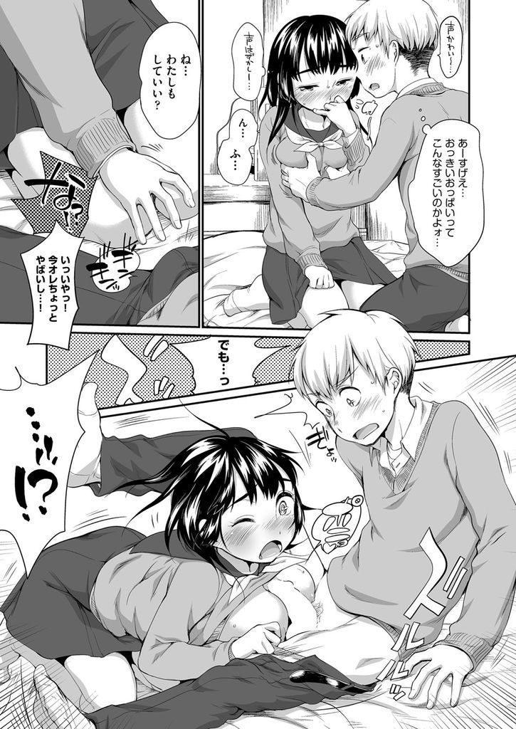 【エロ漫画】貧乳好きの彼氏が初めて付き合った学年一の巨乳のJK彼女を部屋に招きデカ乳の良さを堪能しながらイチャラブ中出しセックス!
