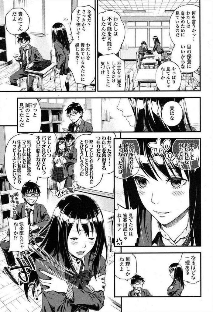 【エロ漫画】ガリ勉君の答案をカンニングするJKが見せてくれなかった彼に絡みだし告白しながらパンツを見せて口づけし教室でいちゃラブHに発展!