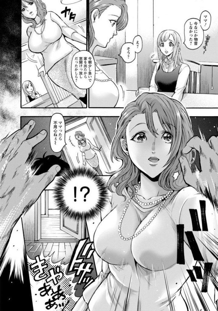 【エロ漫画】ストーカーの鬼畜ニートに拘束凌辱される美人親子!JK娘の処女マンコと熟女母の完熟まんこを双頭ディルドで結合し3P親子丼!