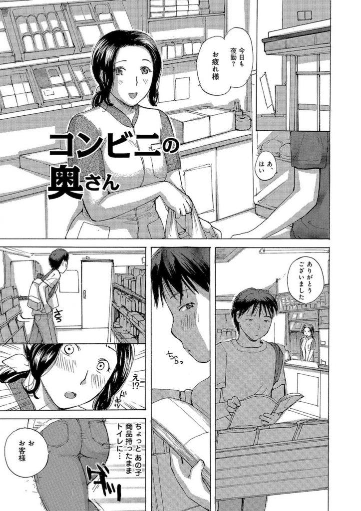 【エロ漫画】コンビニのトイレでお客の青年に迫られる人妻店員!彼の想いを聞きピチピチのジーパン越しに素股してあげ立ちバックで中出し絶頂!
