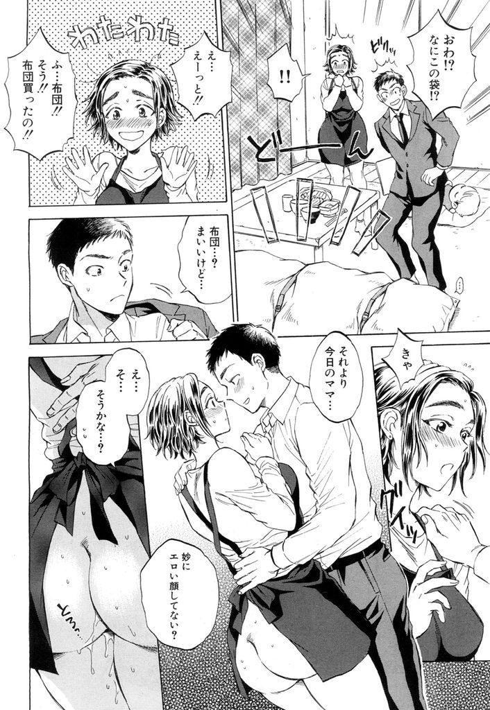 【エロ漫画】ヤバいバイブを紹介された欲求不満なボイン妻が通販サイトで購入したら袋詰めの男が届き浮気じゃなくオナニーと言い聞かせてHを堪能!