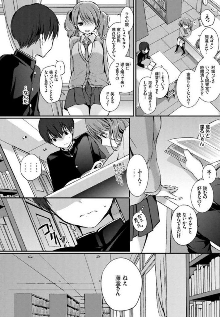 【エロ漫画】急に名字が変わって陰のある男子に自分と同じ匂いを感じるツインテJKが図書室でHして欲しいと懇願されいちゃラブSEXにのめり込む!