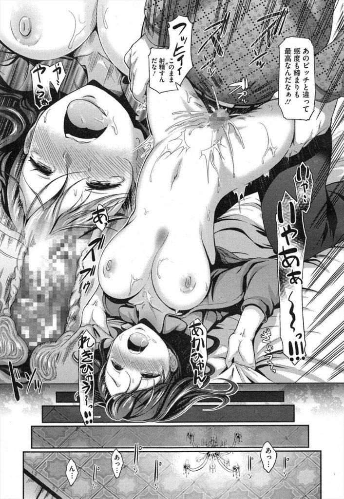 【エロ漫画】昔の卒アルを見て風俗漁りをする素人童貞が元同級生の風俗嬢を見つけて脅し憧れだった純粋な女を売らせて専用風俗嬢に堕とす!
