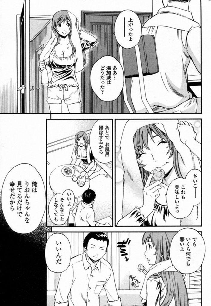 【エロ漫画】家出娘のJKを泊めてあげる優しい紳士!実は盗撮した彼女の映像をオークションにかけおっさんに処女レイプさせてハメ撮りする!