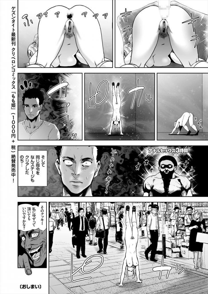 【エロ漫画】突然、異空間に飛ばされ個室に閉じ込められたJK!指令をクリアしないと出れないと知りゴリマッチョと協力し合いアナルセックス一時間!