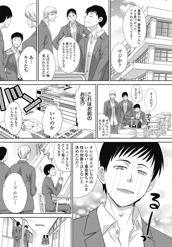 【エロ漫画】彼氏の部屋で初HしようとしたらAVが落ちて来て怒ったJKが反省してると知り自分から誘惑して念願のイチャラブ中出しセックス!