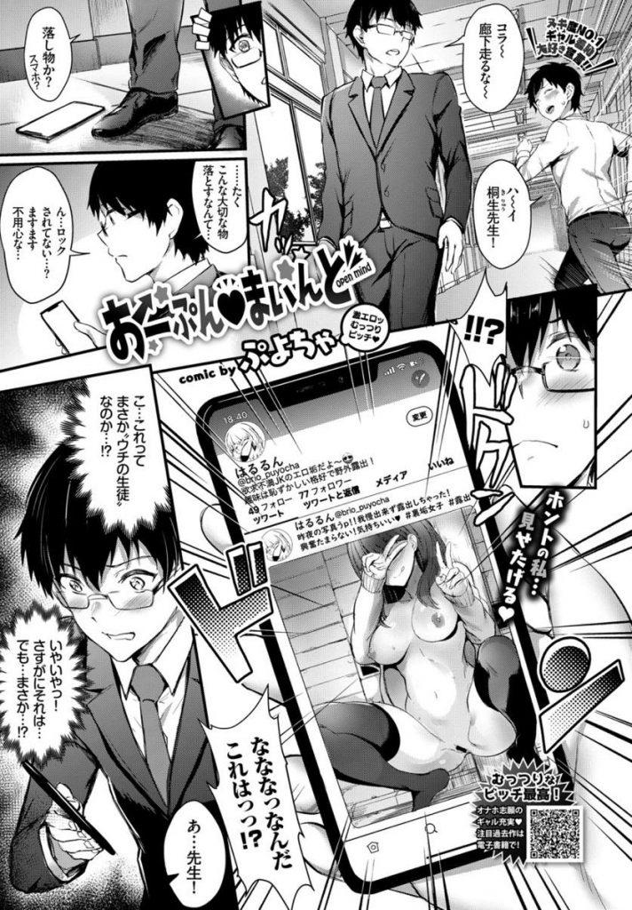 【エロ漫画】エロ自撮りをUPしてる携帯を先生に見られた巨乳JK!性癖を理解してくれた先生に夜の公園で露出痴態を撮ってもらい我慢できず野外SEX!