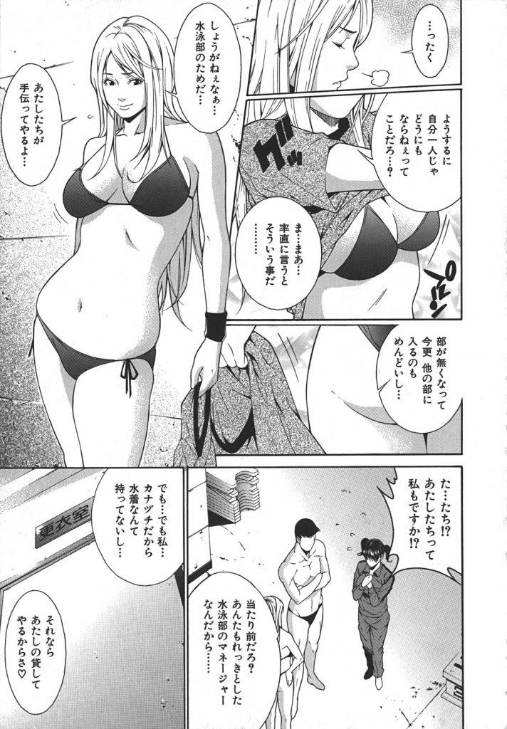 【エロ漫画】廃部寸前の伝統ある水泳部に新入部員を集めようと女子部員の美人JKと巨乳マネージャーが更衣室でビキニ水着の中出し乱交!
