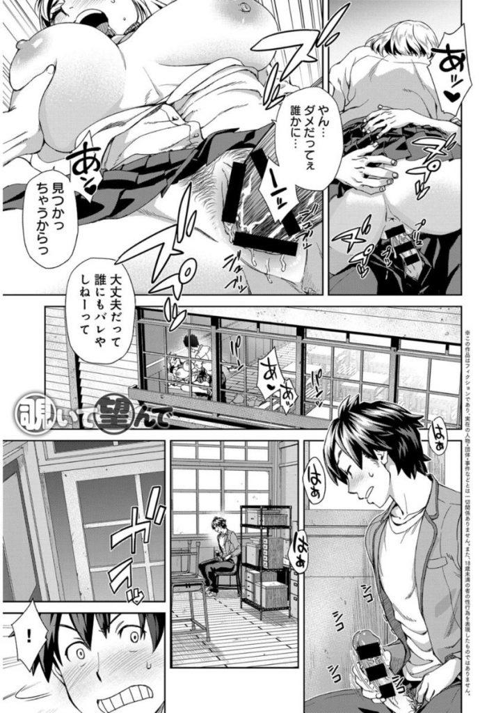【エロ漫画】放課後の空き教室で他人のSEXを覗き見しながらノーパンストッキンでオナニーするクール美女なJK!目撃された男子にセンズリさせて激エロSEX!